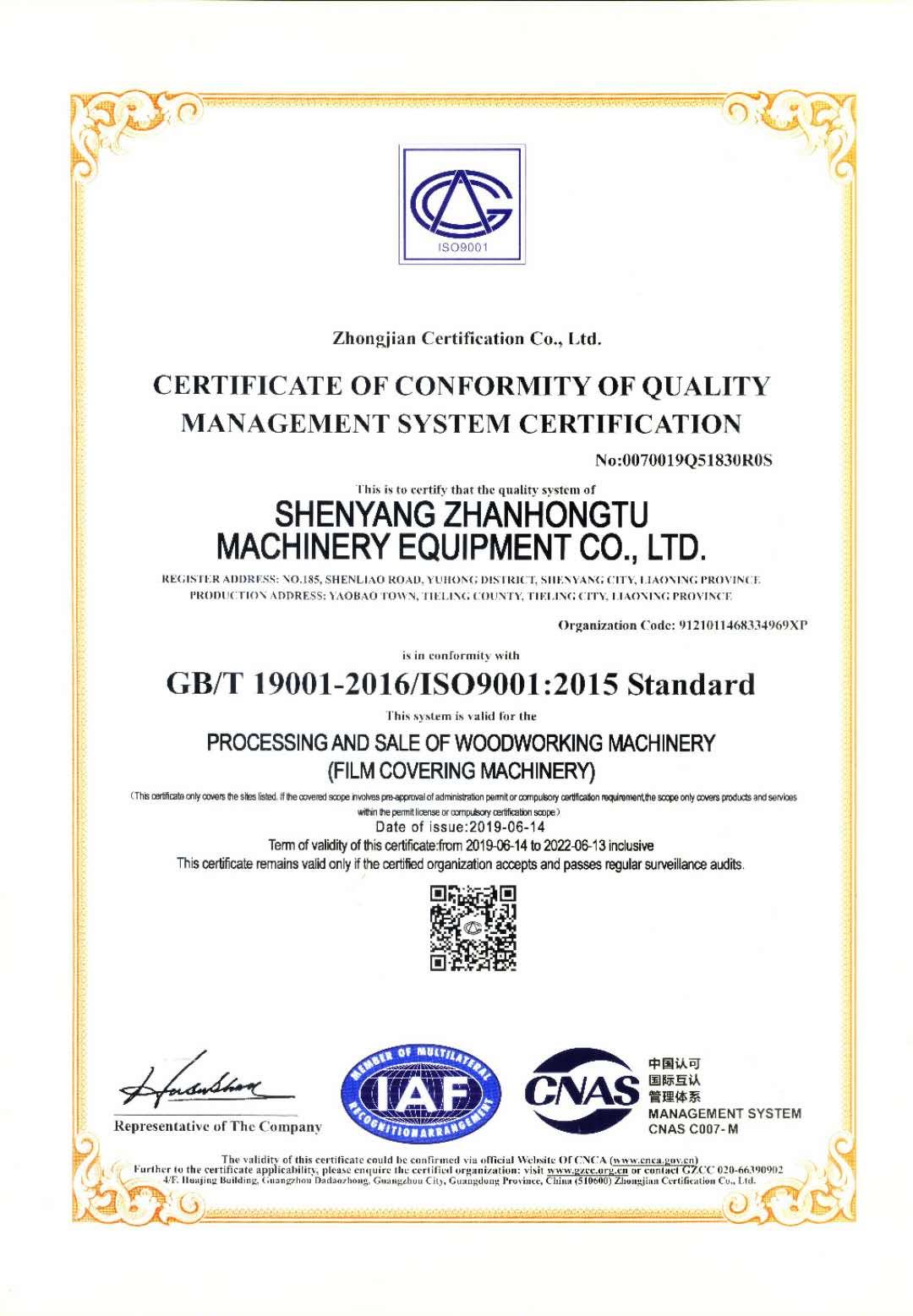 9001质量体系认证(英文)